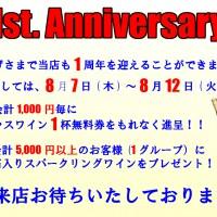 1周年記念_コピー